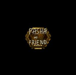 Sticker   pashaBiceps (Gold)   London 2018