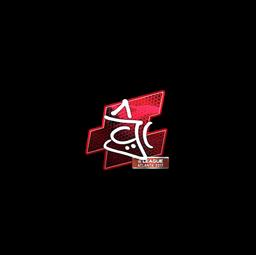 Sticker | chrisJ (Foil) | Atlanta 2017
