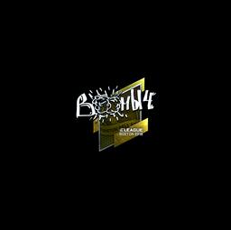 Sticker | Boombl4 (Foil) | Boston 2018
